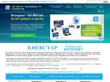 Николаев, Днепропетровск, Одесса. Подключение интернета Киевстар